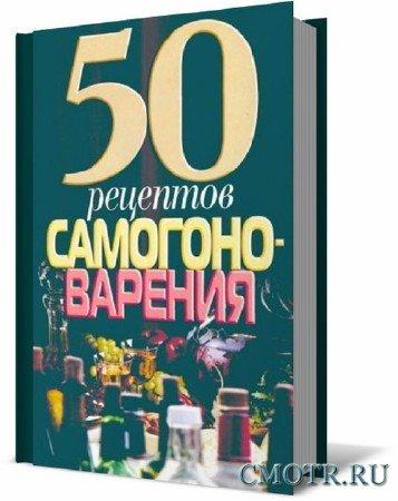 50 рецептов самогоноварения