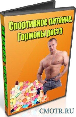 Спортивное питание. Гормоны роста (2013) DVDRip