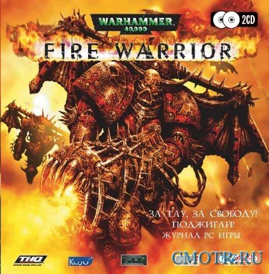 Warhammer 40.000: Fire Warrior (2003/RePack/RUS)