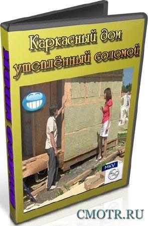Каркасный дом утеплённый соломой (2012) DVDRip