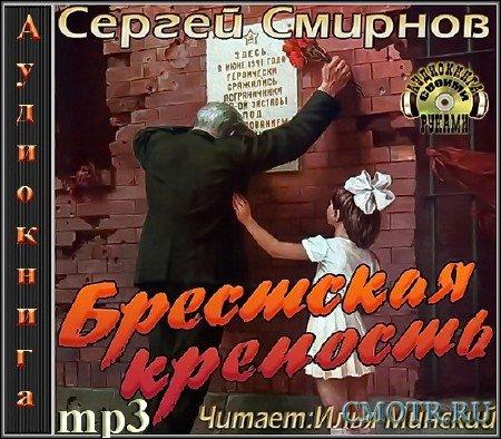 Смирнов Сергей - Брестская крепость (Боевик-История,Аудиокнига)