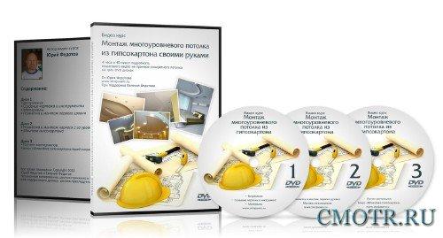 Монтаж многоуровневого потолка из гипсокартона своими руками (2012)  DVD5