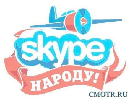 Skype 6.3.0.105 Final