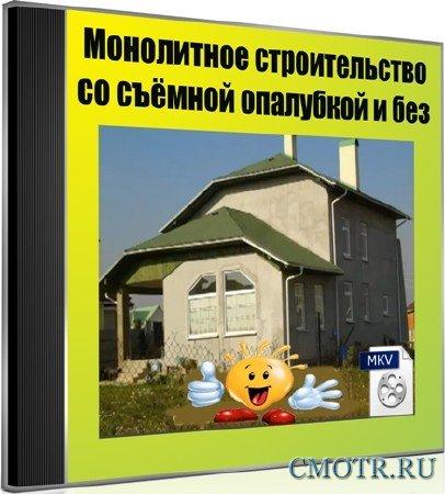Монолитное строительство со съёмной опалубкой и без  (2012) DVDRip