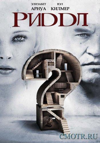 Риддл / Riddle (2013) DVDRip