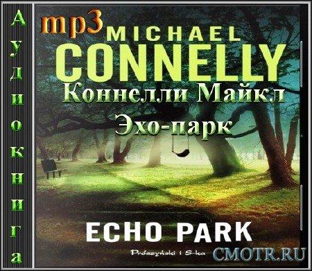 Коннелли Майкл - Эхо-парк (Детектив,Аудиокнига)