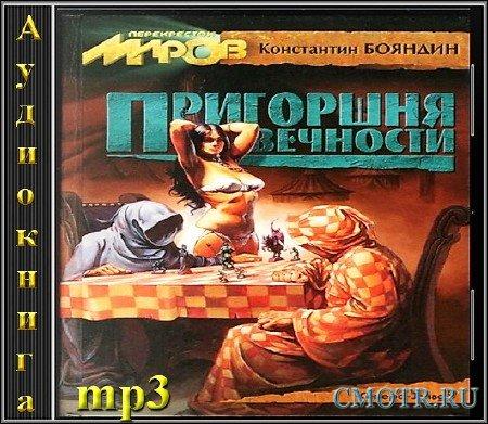 Бояндин Константин - Пригоршня Вечности (Фантастика,Аудиокнига)