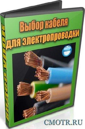 Выбор кабеля для электропроводки (2012) DVDRip