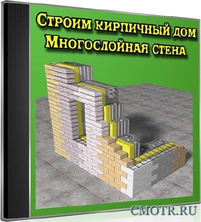 Строим кирпичный дом. Многослойная стена (2012) DVDRip