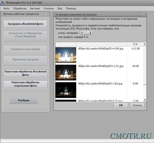 HDRSoft Photomatix Pro 4.2.6 (MULTi/RUS)