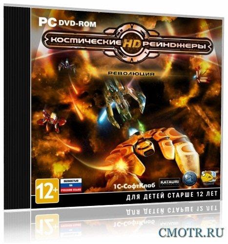 Космические рейнджеры HD: Революция / Space Rangers HD: A War Apart (2013/PC/RUS) RePack от R.G. Origins