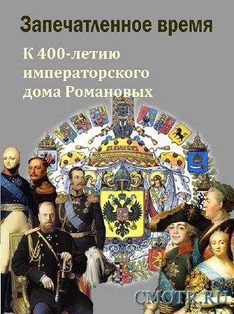 Запечатленное время. К 400-летию императорского Дома Романовых (2013) SATRip