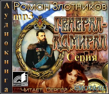 Злотников Роман - Серия Генерал-Адмирал (Фантастика,Аудиокнига)