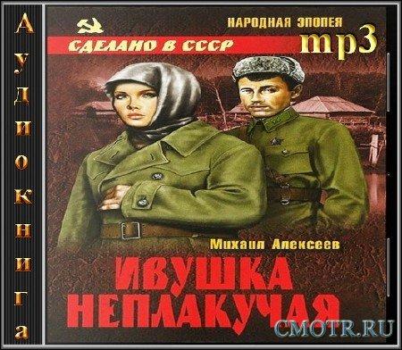 Алексеев Михаил - Ивушка неплакучая (Боевик-История,аудиокнига)