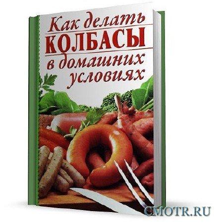 Как делать колбасы в домашних условиях