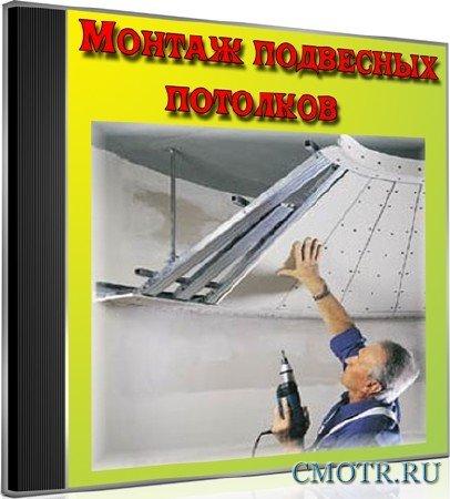 Монтаж подвесных потолков (2012) DVDRip