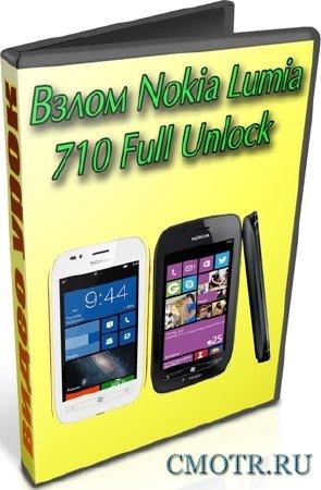 Взлом Nokia Lumia 710 Full Unlock (2012) DVDRip