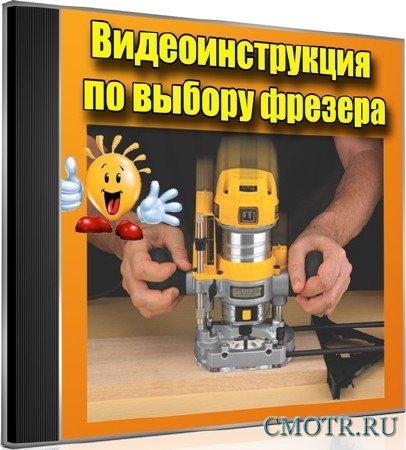 Видеоинструкция по выбору фрезера (2012) DVDRip