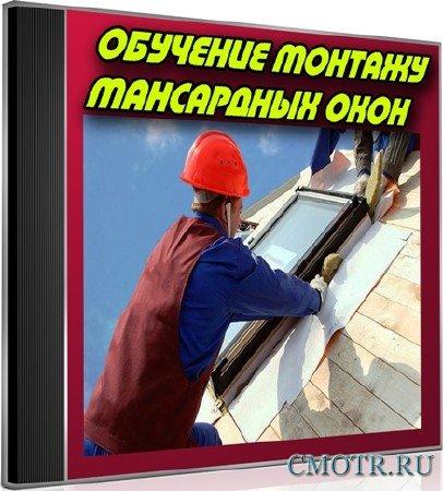 Обучение монтажу мансардных окон (2012) DVDRip