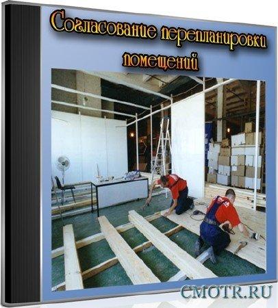 Согласование перепланировки помещений (2012) DVDRip