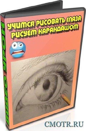 Учимся рисовать глаза. Рисуем карандашом (2012) DVDRip