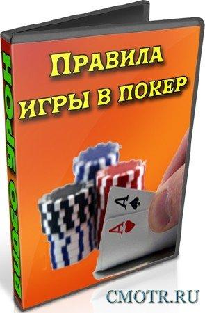 Правила игры в покер (2012) DVDRip