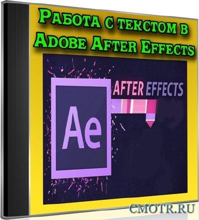 Работа с текстом в Adobe After Effectsм (2012) DVDRip