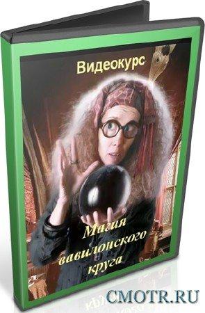 Видеокурс Магия вавилонского круга (2012) DVDRip