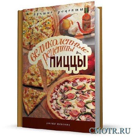 Великолепные рецепты пиццы
