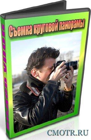 Съемка круговой панорамы (2012) DVDRip