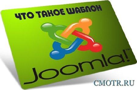 Что такое шаблон Joomla (2012) DVDRip