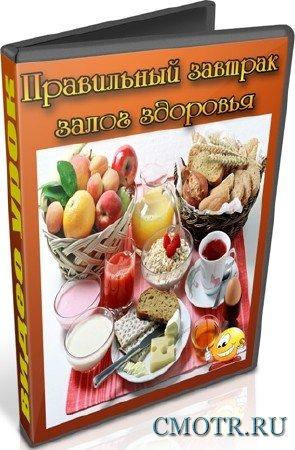Правильный завтрак - залог здоровья (2012) DVDRip