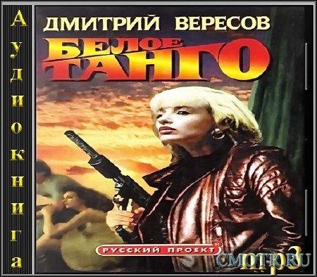 Вересов Дмитрий - Белое танго (Приключение,Аудиокнига)