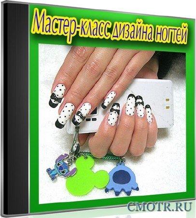 Мастер-класс дизайна ногтей (2012) DVDRip