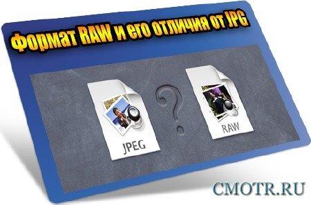 Формат RAW и его отличия от JPG (2012) DVDRip