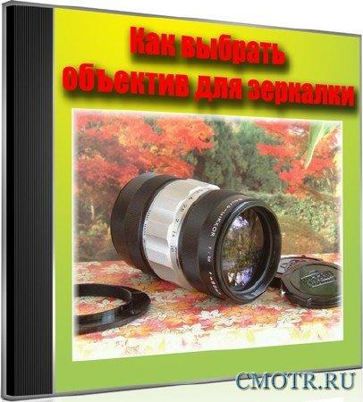 Как выбрать объектив для зеркалки (2012) DVDRip