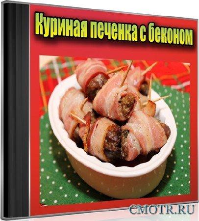 Куриная печенка с беконом (2012) DVDRip