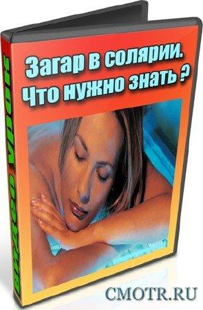 Загар в солярии. Что нужно знать (2012) DVDRip