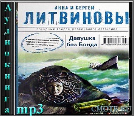 Литвиновы Анна и Сергей - Девушка без Бонда (Детектив,Аудиокнига)