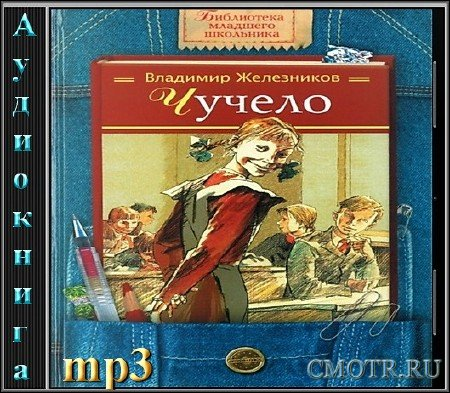 Железников Владимир - Чучело (Драма,Аудиокнига)