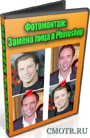 Фотомонтаж: Замена лица в Photoshop (2012) DVDRip