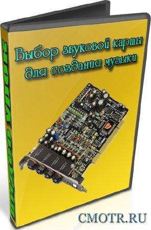 Выбор звуковой карты для создания музыки (2012) DVDRip