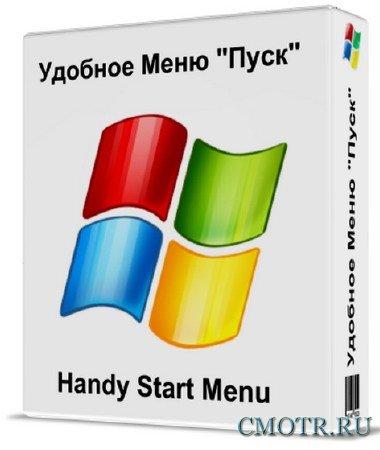 """Удобное Меню """"Пуск"""" (Handy Start Menu) 1.82"""