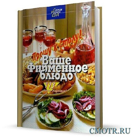 Ваше фирменное блюдо