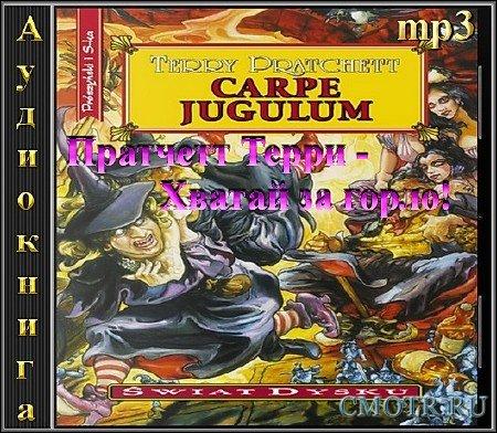 Пратчетт Терри - Carpe Jugulum. Хватай за горло! (Юмор,Аудиокнига)