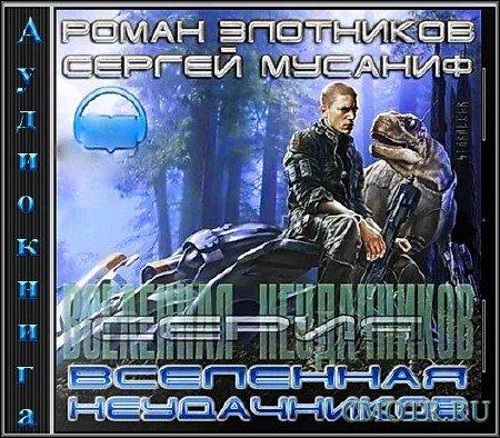 Злотников Роман, Мусаниф Сергей - Вселенная неудачников.Серия (Юмор,Аудиокнига)