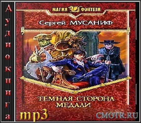 Мусаниф Сергей - Темная сторона медали (Фантастика,Аудиокнига)