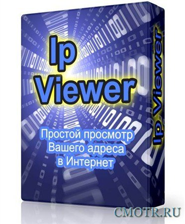 IP Viewer 3.1 (MULTi/RUS)