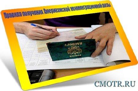 Правила получения Американской неиммеграционной визы (2012) DVDRip