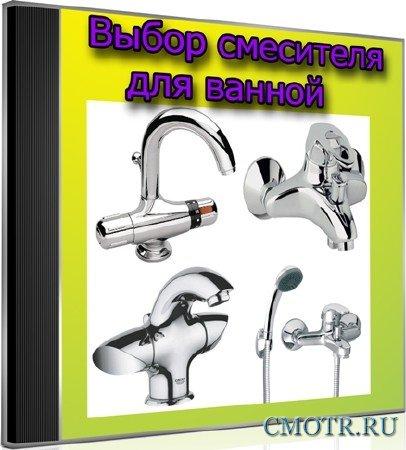 Выбор смесителя для ванной (2012) DVDRip